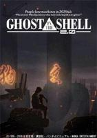descargar Ghost in the Shell 2.0